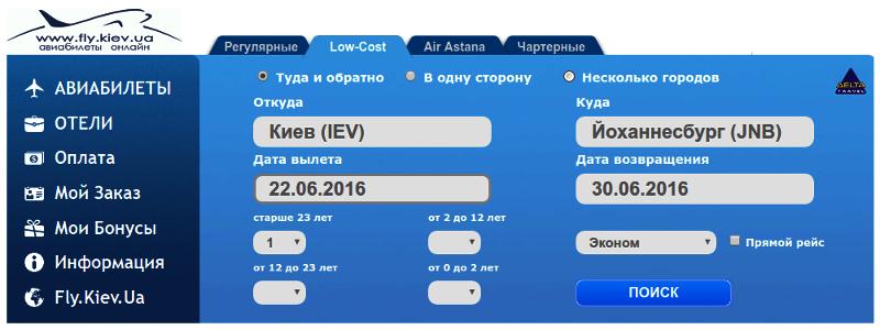 бронирование билетов онлайн