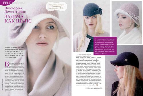 _Felt Fashion_#11_dementeva(4).jpg