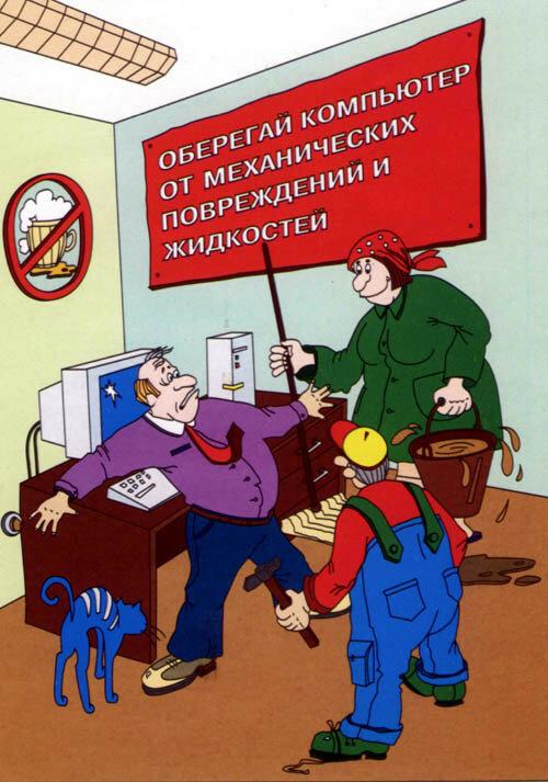 Охрана труда в офисе картинки смешные