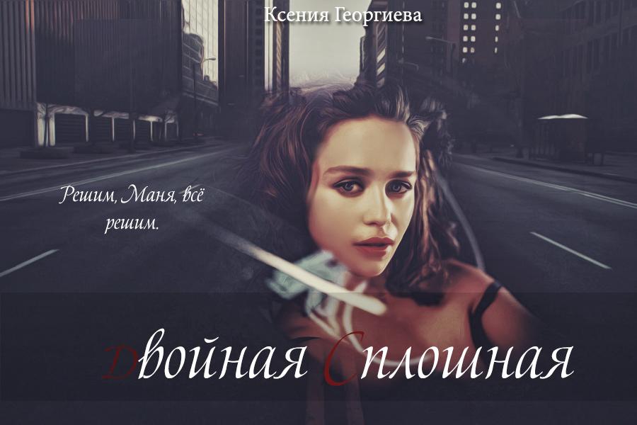 Для Ксении Георгиевой