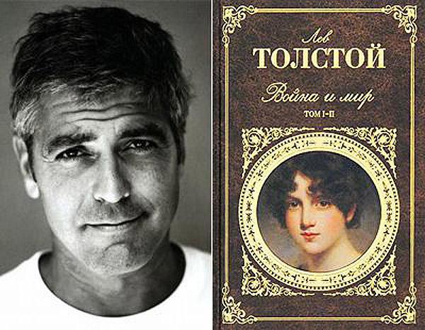 16. Джордж Клуни (George Clooney) — Л.Н. Толстой «Война и мир».
