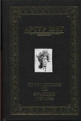 Аудиокнига Путешествия по Франции 1787, 1788 и 1789 - Юнг А.