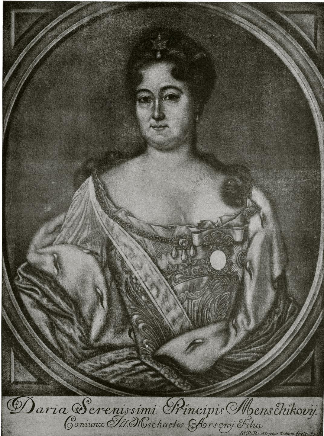 206. Портрет княгини Дарьи Михайловны Меншиковой, урожденной Арсеньевой (1682–1728)