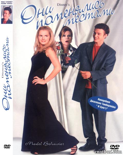 Красотка и Замарашка (Они поменялись местами) / Model Behavior (2000/DVBRip)