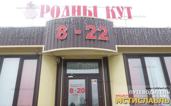 """Магазин """"Родны кут"""""""
