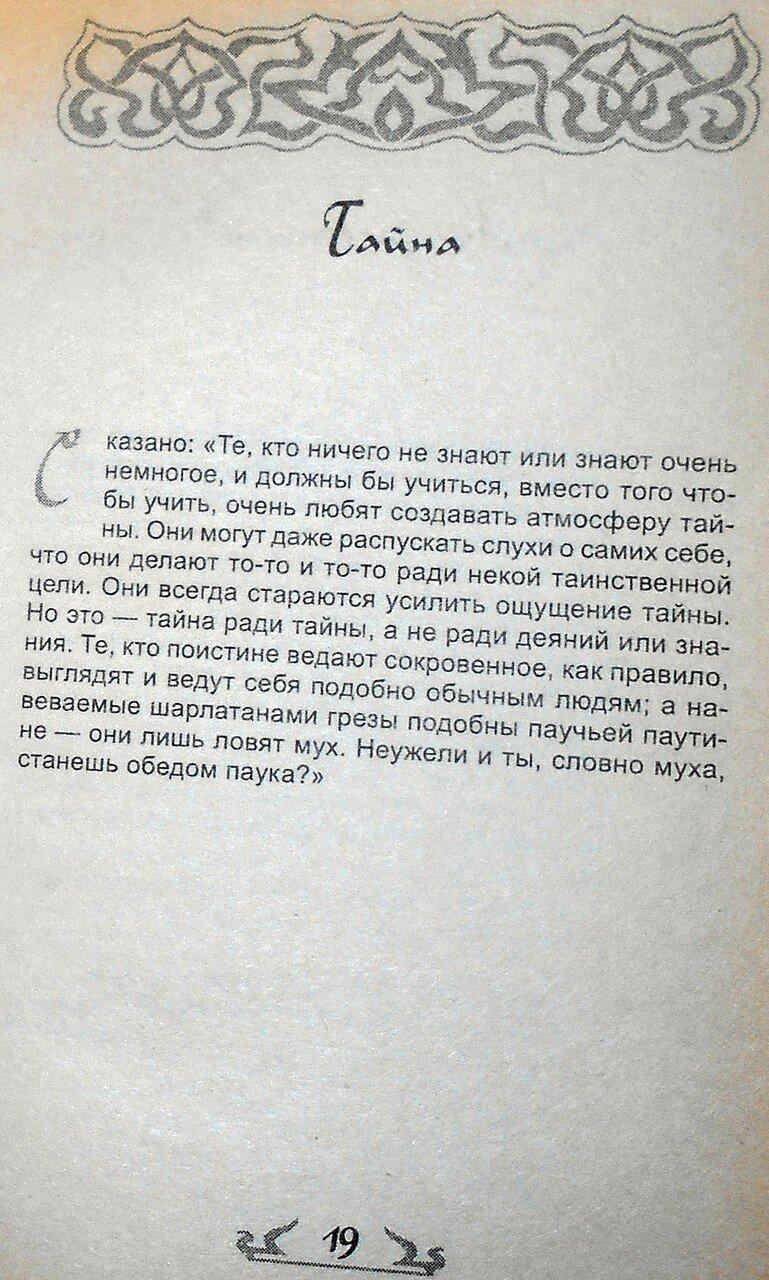 Если ты не ОСЁЛ, или как узнать СУФИЯ (14).JPG