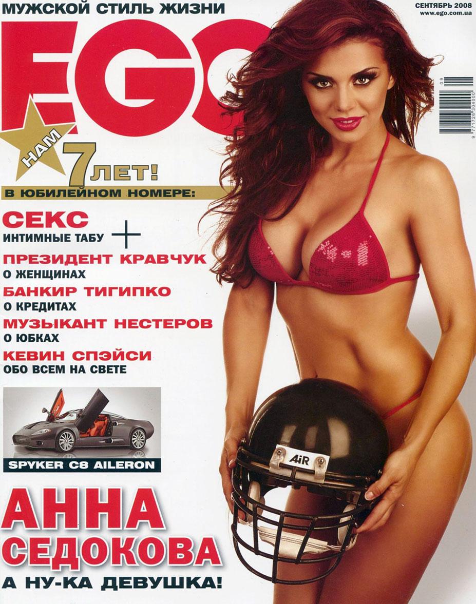 Анна Седокова с командой по американскому футболу Славяне Киев в журнале EGO Украина, сентябрь 2008