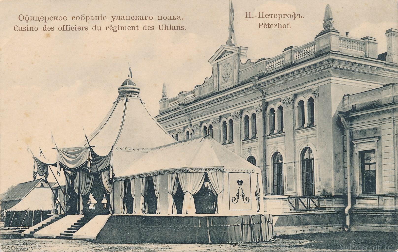 Офицерское собрание уланского полка
