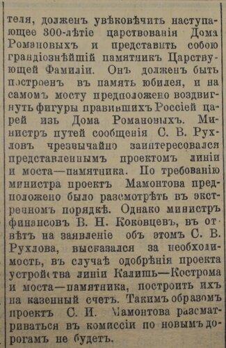 Поволжский вестник. – 1912. – № 1456.