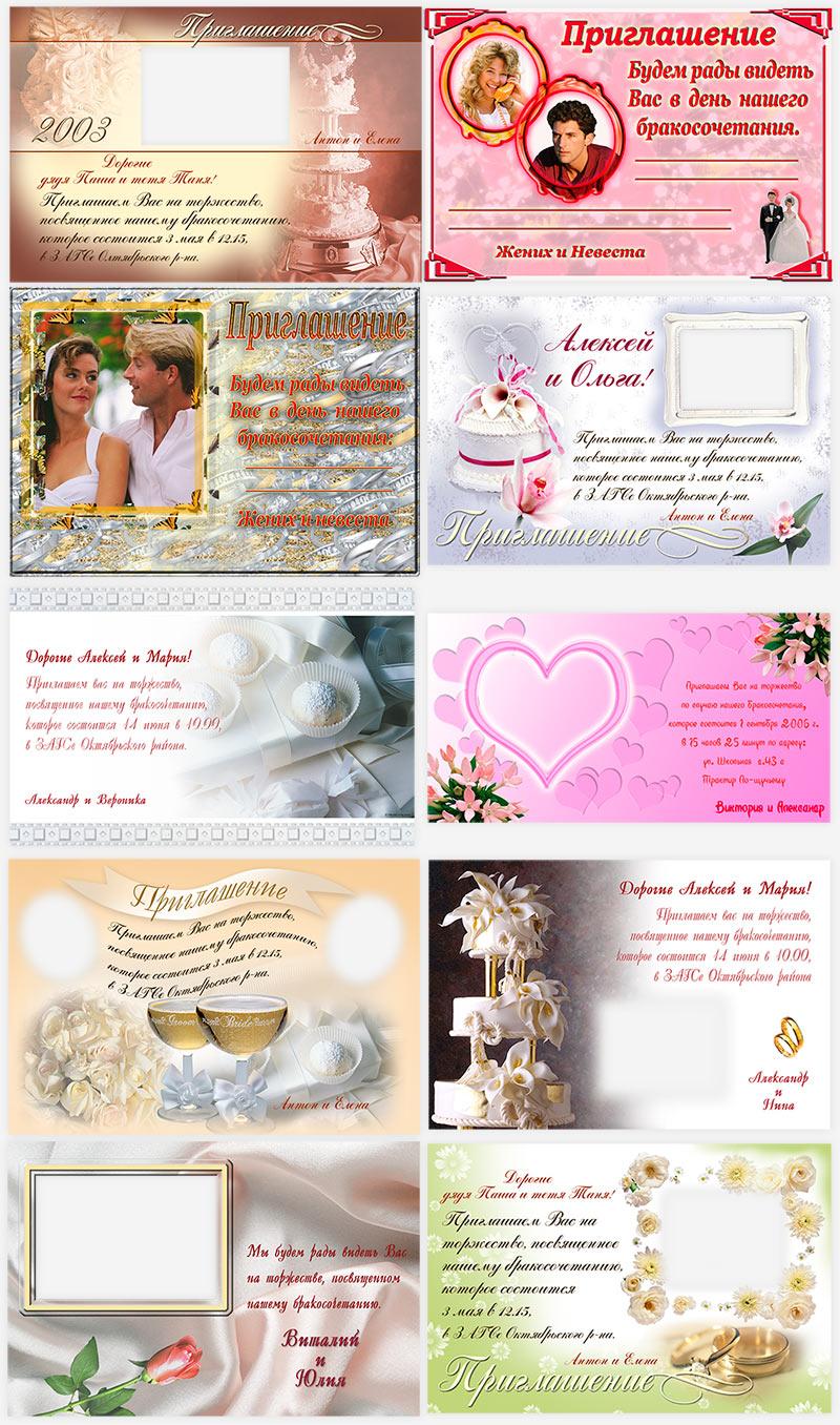 Шаблоны приглашений на свадьбу, PSD
