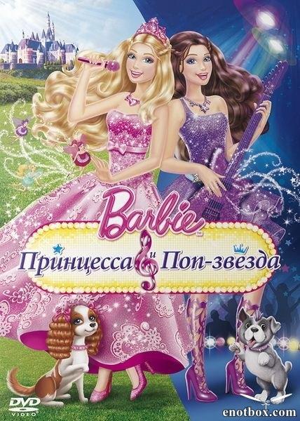 Барби: Принцесса и поп-звезда / Barbie: The Princess & The Popstar (2012/DVDRip)