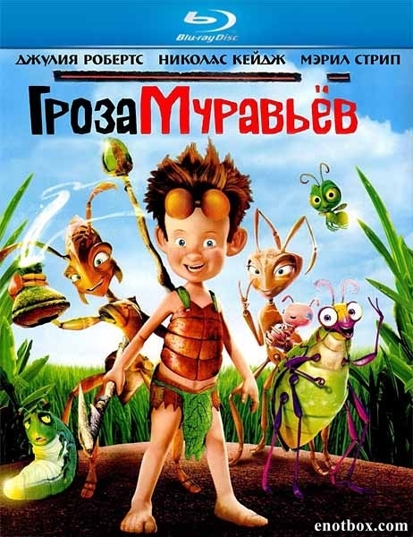 Гроза муравьев / The Ant Bully (2006/BDRip/HDRip)
