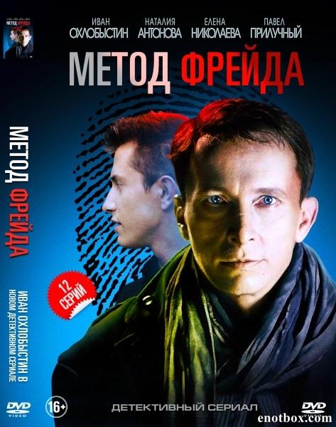 Метод Фрейда (1 сезон: 1-12 серии из 12) / 2012 / РУ / DVDRip + WEB-DL (1080p)