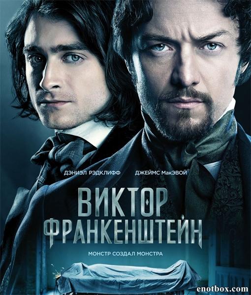Виктор Франкенштейн / Victor Frankenstein (2015/WEB-DL/WEB-DLRip)