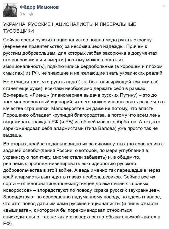 Мамонов_добров.jpg