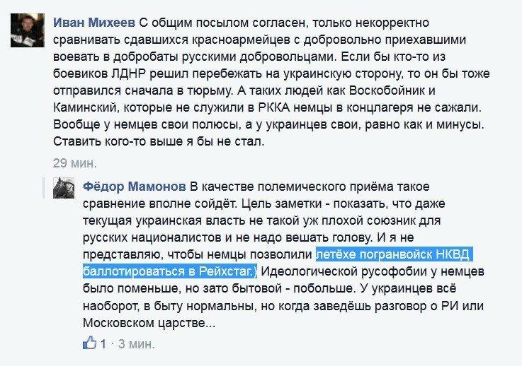 Мамонов_добров2.jpg