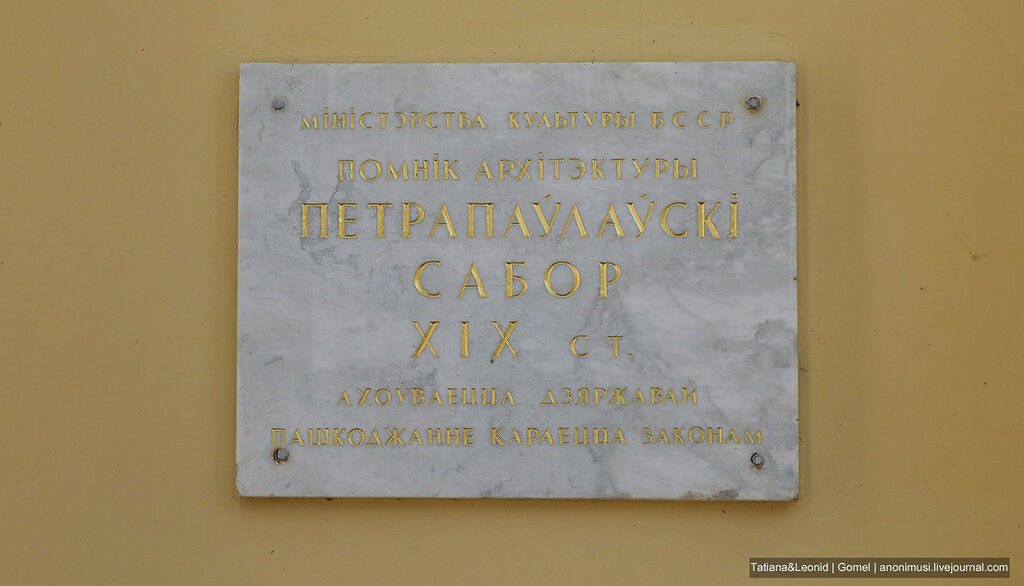 Кафедральный собор Петра и Павла. Гомель