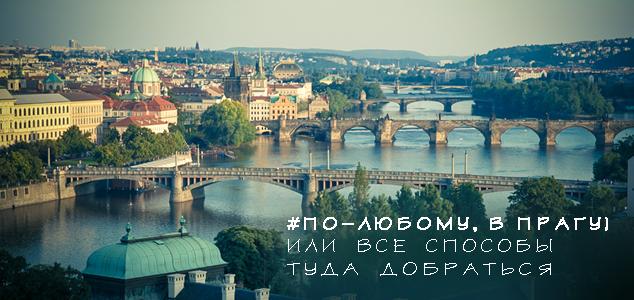 Доехать из Будапешта в Прагу очень просто