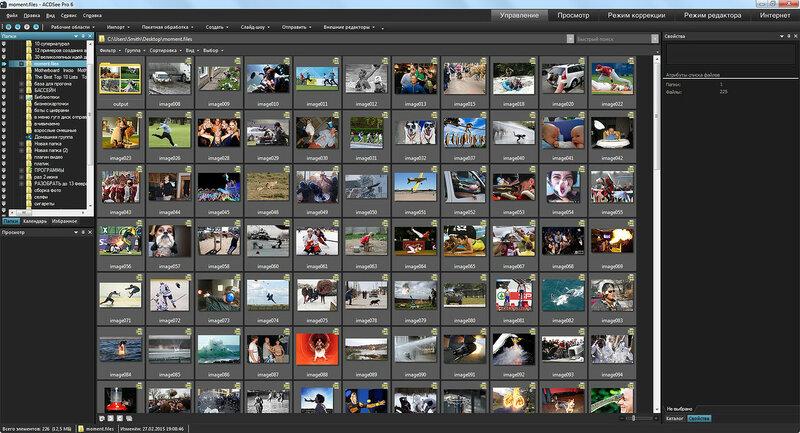 ACDSee: Автоматическая Сортировка фотографий по ориентации   портрет пейзаж