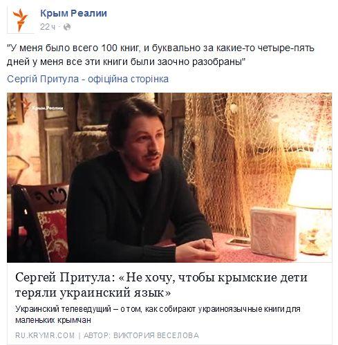 FireShot Screen Capture #298 - 'Крым Реалии - _У меня было всего 100 книг, и буквально за___' - www_facebook_com_radiosvobodakrym_org_posts_5548035613.jpg
