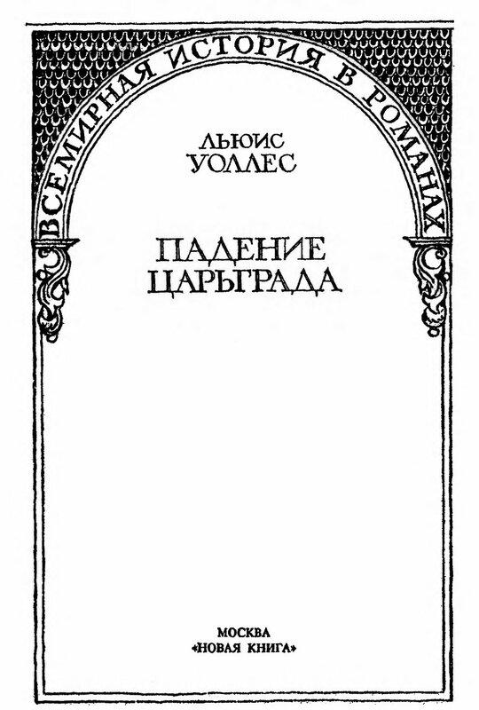 ЛЬЮИС УОЛЛЕС ПАДЕНИЕ ЦАРЬГРАДА СКАЧАТЬ БЕСПЛАТНО