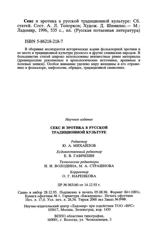 Секс и эротика в русской традиционной культуре м 1996