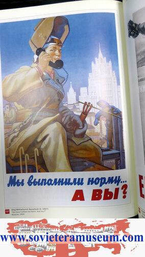 sovieteramuseum_com_classicposters-2.jpg