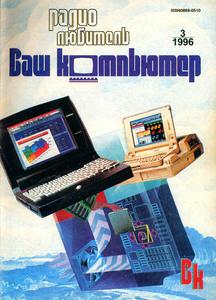 Журнал: Радиолюбитель. Ваш компьютер 0_132bf6_2e779bd3_M