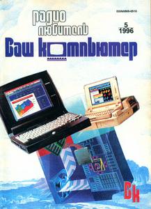 Журнал: Радиолюбитель. Ваш компьютер 0_132bfa_38579659_M