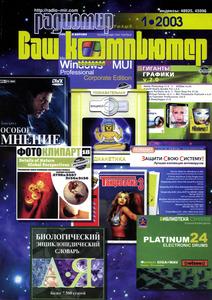 Журнал: Радиолюбитель. Ваш компьютер - Страница 4 0_135d72_5fd8c8be_M