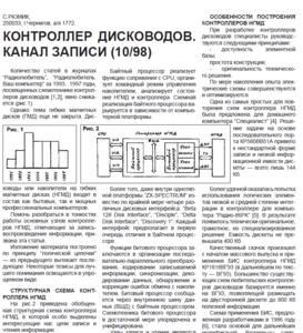 Литература по ПЭВМ ZX-Spectrum - Страница 2 0_138cab_31ca946f_M