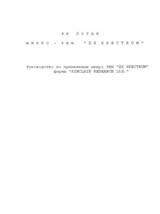 Литература по ПЭВМ ZX-Spectrum - Страница 2 0_138cb6_ff5be1b8_M