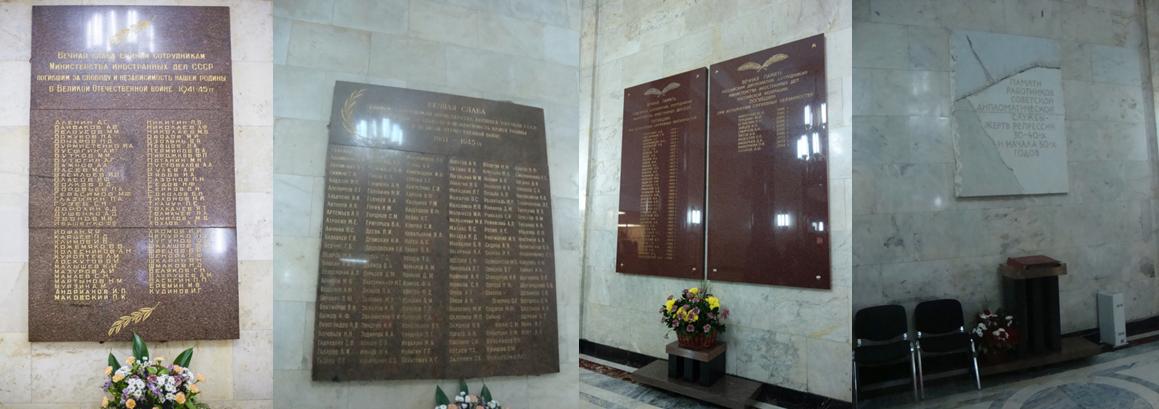 МИД РФ-Мемориальные доски-2015