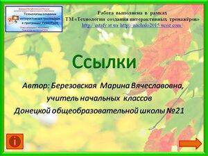 Ссылки Березовская М.В..jpg