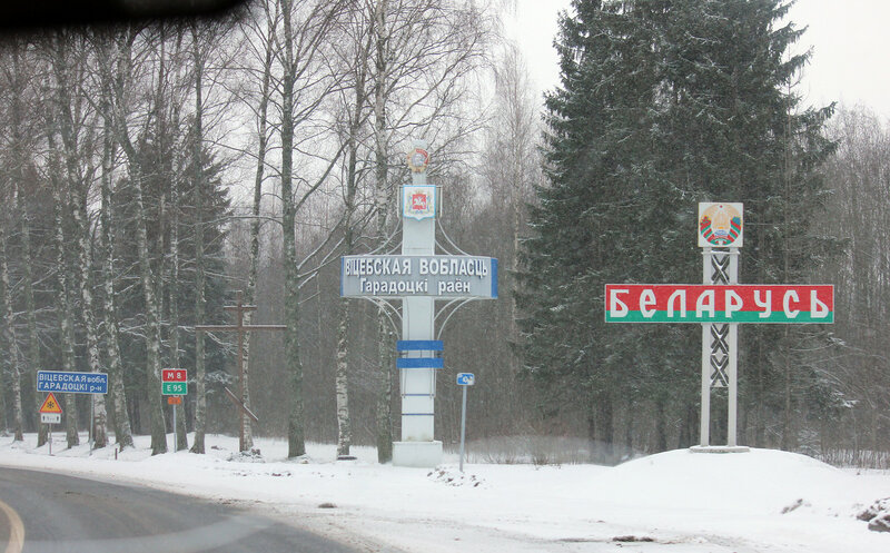 Въезд в Республику Беларусь со стороны Невеля