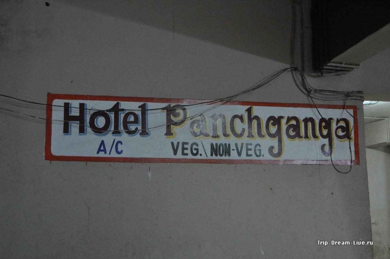 Hotel в Индии - это не совсем то же самое, что и во всем остальном мире :)