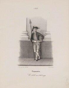 Сержант. 1742-1762