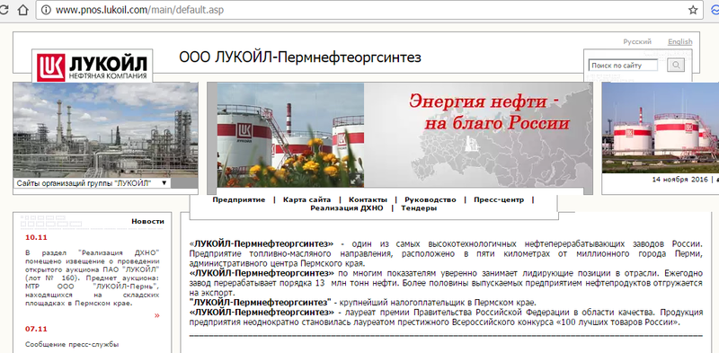 ЛУКОЙЛ-Пермнефтеоргсинтез объём переботки нефти 13 млн тонн.png