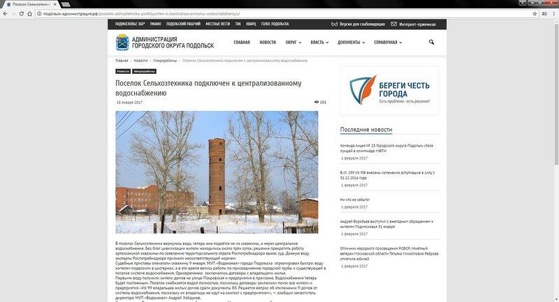 Водонапорная башня на сайте Подольской администрации