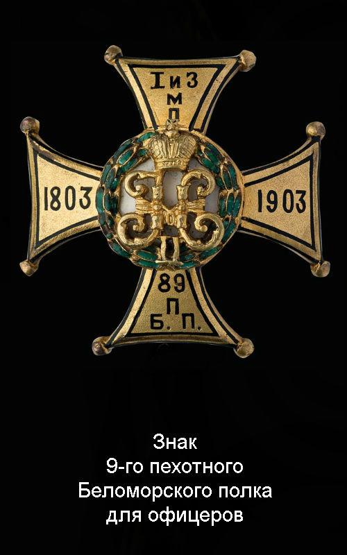 Знак 89-го пехотного Беломорского полка для офицеров