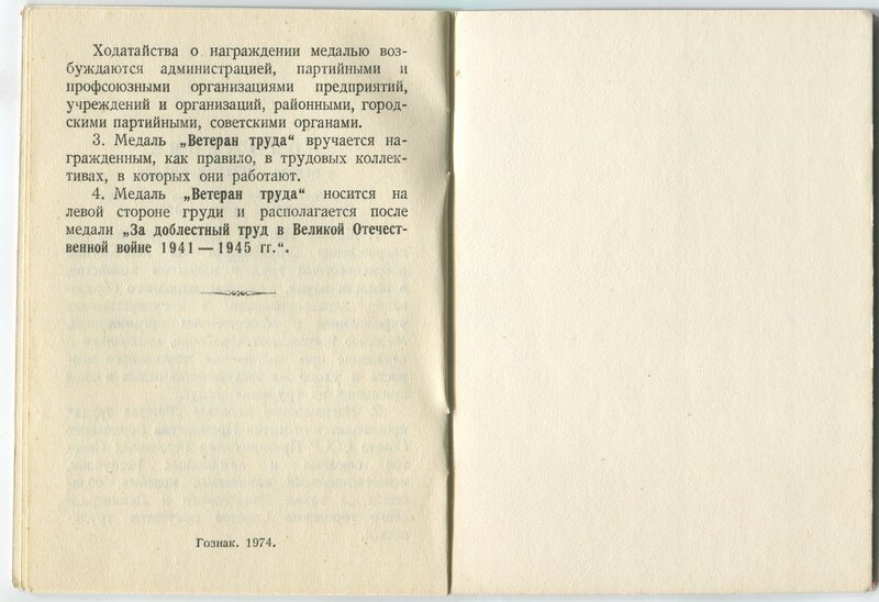 Удостоверение к медали «Ветеран труда» (1978)