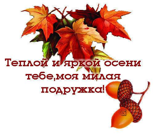 Осень открытки с надписью 2