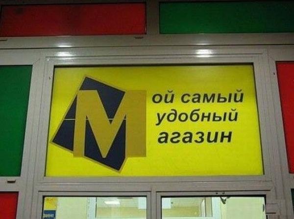 Мудобный магазин.