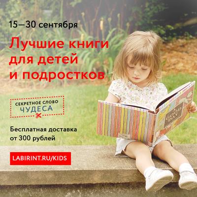 кодовое-секретное-слово-лабиринт-ру-скидка-акция-сентябрь-октябрь-ноябрь4.png