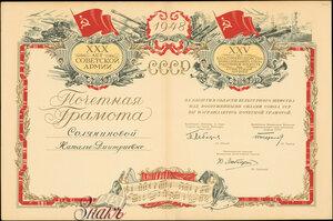 1948 г. Почетная грамота Комитета по Делам искусств при СНК СССР 3