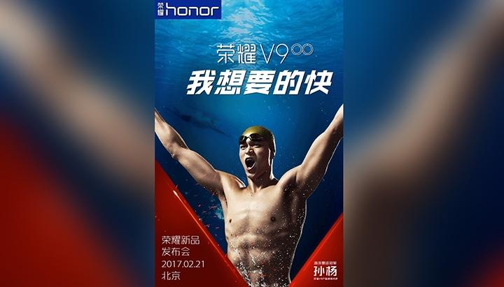 Honor V9 будет анонсирован 21февраля