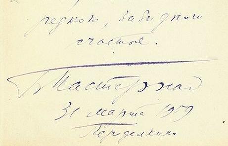 Письмо Бориса Пастернака выставлено наторги за300 тыс. руб.
