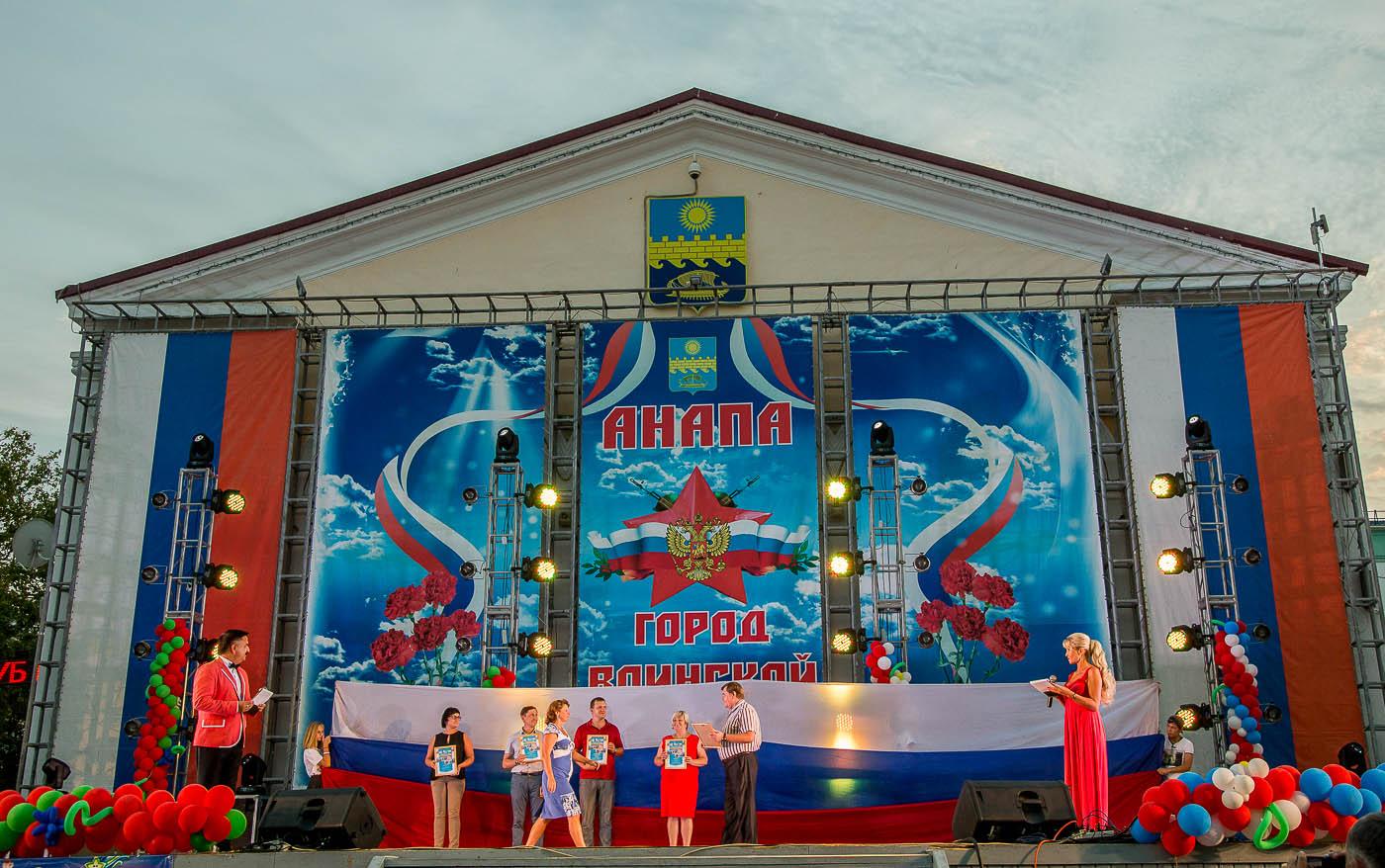 Анапа день флага 2016 фото