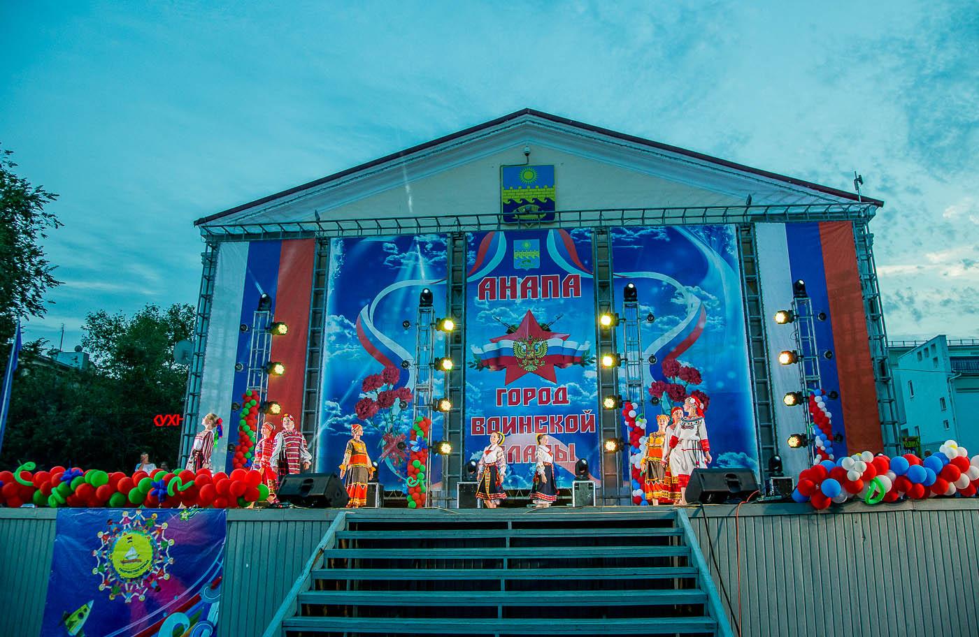 Анапа праздники и концерты