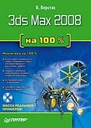 Аудиокнига 3ds Max 2008 на 100 % - Верстак В.А.